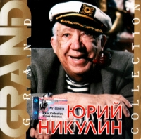 CD Диски Юрий Никулин. Grand Collection - Юрий Никулин