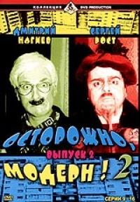 Ostorozhno, Modern! 2  Vypusk 2  Serii 9-16 - Dmitriy Nagiev, Sergej Rost