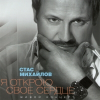 Stas Mihaylov. Ya otkroyu svoe serdtse - Stas Mihaylov