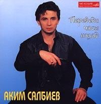 Аким Салбиев.  Переведи Часы Назад - Салбиев Аким