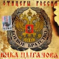 Vika TSyganova. Ofitsery Rossii - Vika Tsyganova