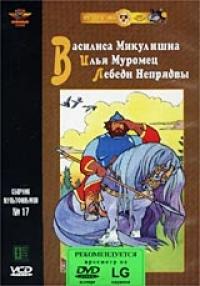 Сборник Мультфильмов 17