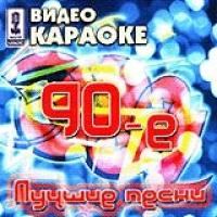 Видео караоке: 90-е Лучшие песни