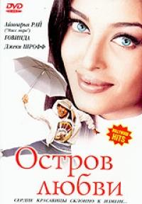 Albela (Ostrov Lyubvi) - Jackie Shroff, Aishwarya Rai, Govinda