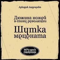 Dyuzhina nozhej v spinu revolyucii  Shutka Mecenata - Arkadij Averchenko