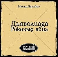 Dyavoliada Rokovye yajtsa (audiobuch mp3) - Mihail Bulgakov