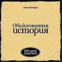 Obyknovennaya istoriya (audiobuch mp3) - Ivan Goncharov