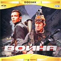Война - Владимир Гостюхин, Сергей Бодров-младший, Алексей Балабанов, Ингеборга Дапкунайте