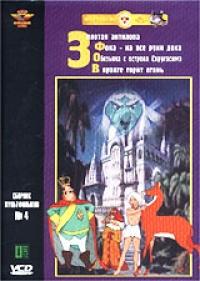 Сборник Мультфильмов 4
