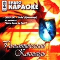 Video karaoke: Romanticheskij koktejl - Belyy orel , Katya Lel, Nikolay Baskov, Bravo , Oleg Gazmanov, Aleksandr Serov, Alla Pugatschowa