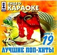 Wideo Karaoke: Lutschschie Pop-chity. Wypusk 19 - Tatyana Bulanova, Via Gra (Nu Virgos) , Aleksandr Marshal, Leonid Agutin, Andrey Danilko (Verka Serduchka), Oleg Gazmanov, Alla Pugatschowa