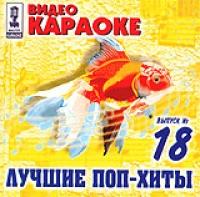 Wideo Karaoke: Lutschschie Pop-chity. Wypusk 18 - Propaganda , VIA Slivki , Diskoteka Avariya , Leonid Agutin, Natalya Vetlickaya, Valeriy Meladze, Kristina Orbakaite