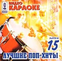 Video Karaoke: Luchshie Pop-khity Vypusk 15 - VIA Slivki , Anzhelika Varum, Ruki Vverh! , Zhuki , Kraski , Blestyashchie , Licey