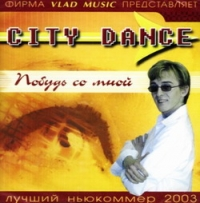 City Dance. Pobud so mnoj - City Dance
