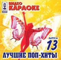 Wideo karaoke: Lutschschie pop-chity. Vol. 13 - Propaganda , Zhasmin , Gosti iz buduschego , Ruki Vverh! , Wladimir Kusmin, Jakovlev (YaK-40) , Maksim Galkin