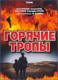 Горячие Тропы - Валерий Носик, Ю. Агзамов, Сергей Полежаев, Наби Рахимов