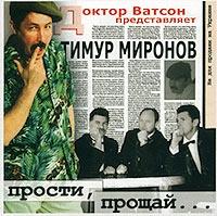 Прости, Прощай - Тимур Миронов, Доктор Ватсон
