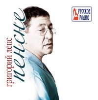 Grigoriy Leps. Pensne - Grigory Leps