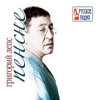 Grigorij Leps. Pensne - Grigori Leps