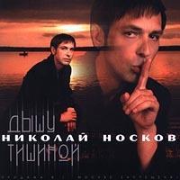 Николай Носков. Дышу тишиной - Николай Носков