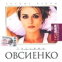 Tatyana Ovsienko. Luchshie pesni. Novaya kollektsiya - Tatyana Ovsienko