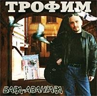 Trofim. Bard-Avangard - Sergei Trofimov (Trofim)