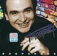Trofim. Izbrannoe - Sergei Trofimov (Trofim)