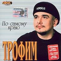Trofim. Po samomu kraju - Sergei Trofimov (Trofim)