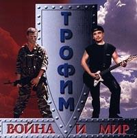 Trofim. Voyna i mir - Sergei Trofimov (Trofim)