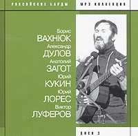 Various Artists. Rossijskie bardy. Disk 3. B. Wachnjuk, A. Dulow, A. Sagot, Ju. Kukin, Ju. Lores, W. Luferow. mp3 Collection - Yuriy Kukin, Aleksandr Dulov, Anatolij Zagot, Boris Vahnyuk, Viktor Luferov, Yurij Lores