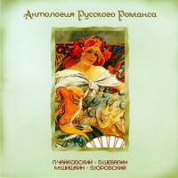 Various Artists. Antologiya russkogo romansa. Vol. 6 (2008). mp3 Collection. P. Chaykovskiy, V. Shebalin, M. Shishkin, V. Yurovskiy - Pyotr Tchaikovsky, V Yurovskiy, M Shishkin, Vissarion Shebalin