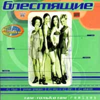 Tam - tolko tam  Remixes - Blestyashchie