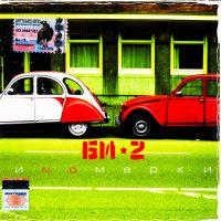 Би-2. Иномарки - Би-2