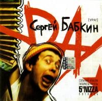 Сергей Бабкин. Ура! - Сергей Бабкин
