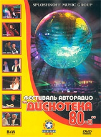 Diskoteka 80-h. Festival avtoradio - Vladimir Markin, Voskresenie , Kruiz , Mashina vremeni , Sergey Minaev, Natalya Gulkina