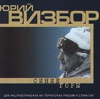 Синие Горы - Юрий Визбор
