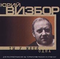 Yurij Vizbor  Ty u menya odna - Yuriy Vizbor