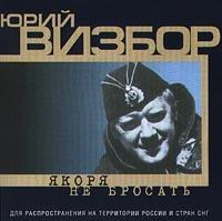 Yakorya ne brosat - Yuriy Vizbor
