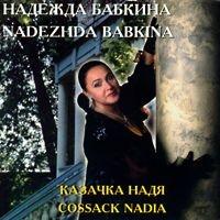 Nadezhda Babkina. Cossack Nadia (Kazachka Nadya) - Nadezhda Babkina