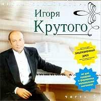 Pesni kompozitora Igorya Krutogo  Chast 3 - Igor Krutoy, Valery Leontiev, Alla Pugacheva, Irina Allegrova, Aleksandr Buynov