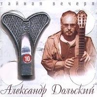 Александр Дольский X  Тайная вечеря - Александр Дольский, Юрий Яковлев, Владимир Купцов