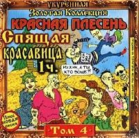 Krasnaya Plesen. Ukurennaya Zolotaya Kollektsiya. Tom 4 - Spyaschaya Krasavitsa. CHast 1 - Krasnaya Plesen