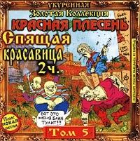 Krasnaya Plesen. Ukurennaya Zolotaya Kollektsiya. Tom 5 - Spyaschaya Krasavitsa. CHast 2 - Krasnaya Plesen