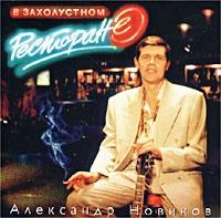 Aleksandr Novikov. V Zaholustnom Restorane (1996) - Aleksandr Novikov