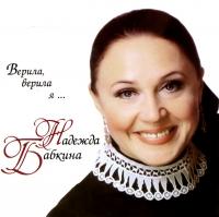Nadezhda Babkina. Verila, verila ya... - Nadezhda Babkina
