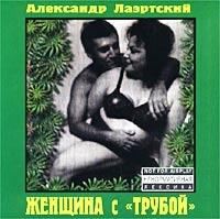 Zhenschina s  Truboj - Aleksandr Laertskiy