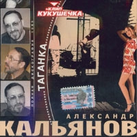 Александр Кальянов. Таганка - Александр Кальянов