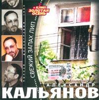 Audio CD Aleksandr Kaljanow. Sweschij sapach lip - Aleksandr Kalyanov