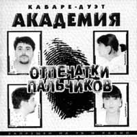 Кабаре-дуэт Академия  Отпечатки Пальчиков - Кабаре-дуэт
