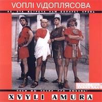 Вопли Видоплясова. Xвилi Амура (Xvyli Amura) (Волны Амура) (2000) - Воплi Вiдоплясова (Vopli Vidopliassova)